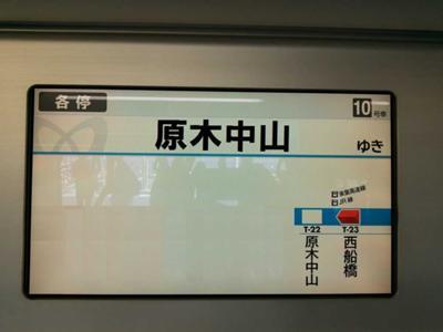 原木 中山 西船橋発→原木中山行き - 2013年09月07日夜ごろにオトイゼンジさんが