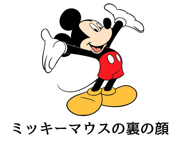 ミッキーマウスの裏の顔 , 2018年08月14日夜ごろにあなたに星を