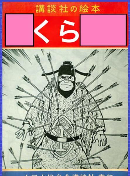 悪来典韋の面白ネタ・写真(画像)の人気まとめ【タグ】 - ボケて(bokete)