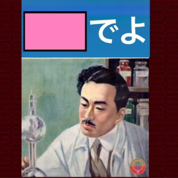 日本の医学者 - 2016年12月16日夕方ごろにおんな題主・西村蜜子さんが ...