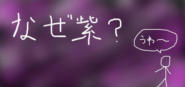 腹が黒いから - 紫色へのボケ[79021922] - ボケて(bokete)