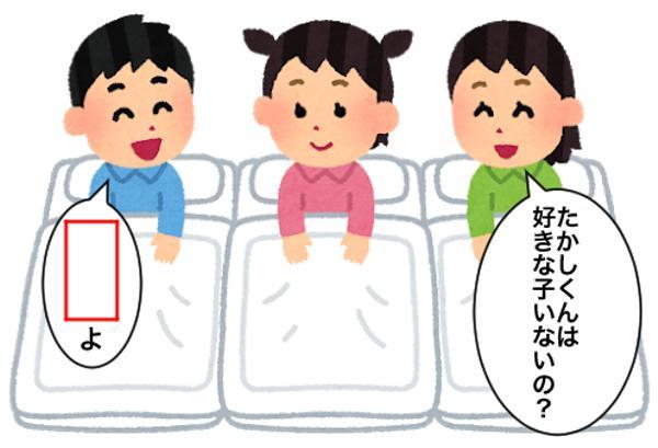恋 バナ ネタ