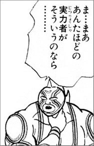 キン肉マンの面白ネタ 写真 画像 の人気まとめ タグ ボケて Bokete ページ3