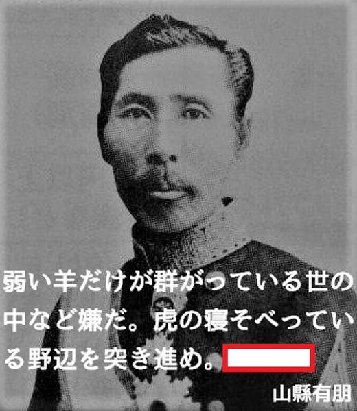 山縣有朋(1838~1922) - 2017年07月10日夜ごろに名言さんが投稿した ...