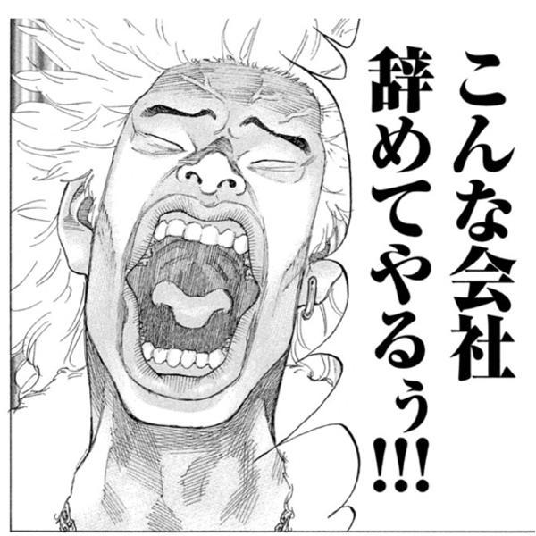 こんな会社辞めてやるの面白ネタ・写真(画像)の人気まとめ【タグ ...