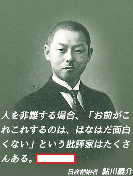 鮎川義介(1880~1967) - 2017...