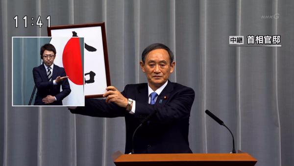 NHKのワイプミス!局長が更迭された。 - 演説者へのボケ[71503709 ...