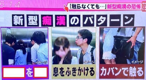痴漢 ダメ - 2017年06月10日夕方...