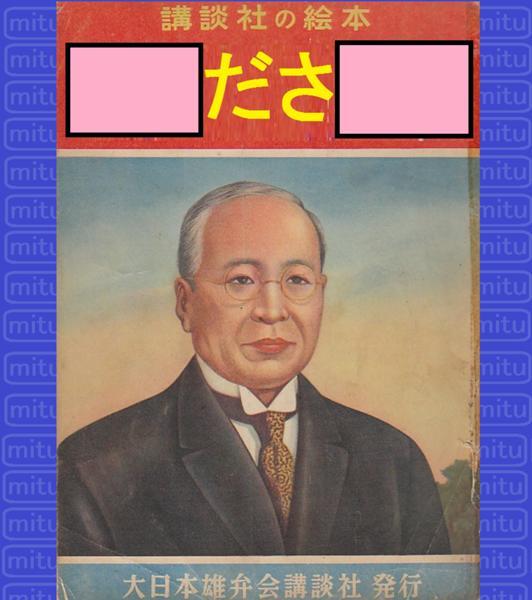 大日本雄弁会シリーズ/豊田佐吉 - 2...
