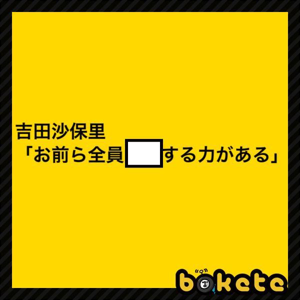 良素材の面白ネタ・写真(画像)の人気まとめ【タグ】 - ボケて(bokete)