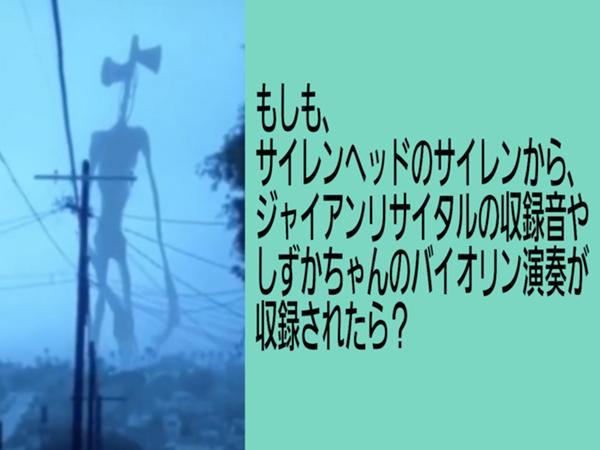 ヘッド scp サイレン formatscatalogue.endemolshine.com: Siren