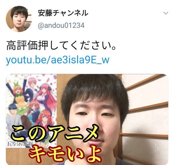 チャンネル 安藤