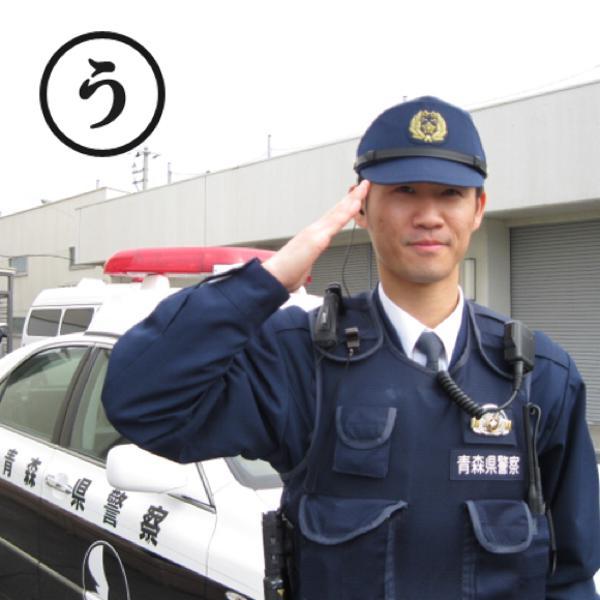 青森県警の面白ネタ・写真(画像)...