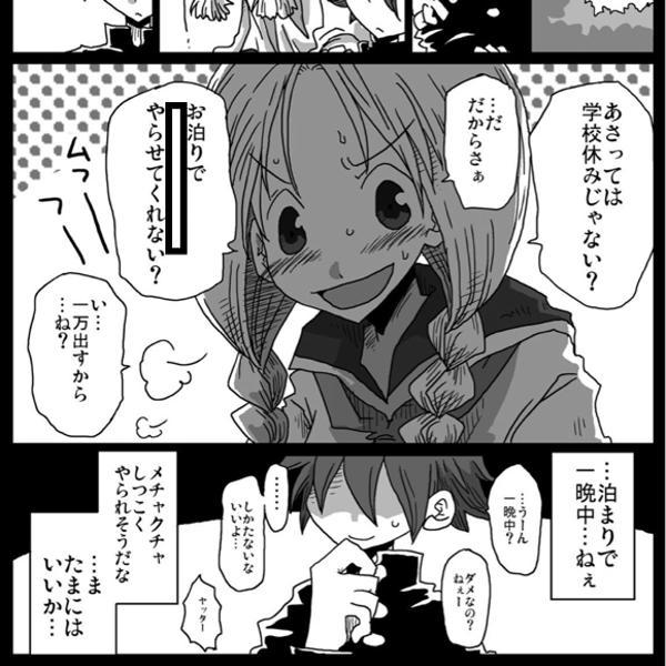 天原帝国 エロ 漫画