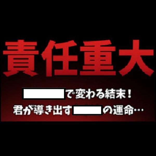 責任重大 - 2017年08月03日朝ご...