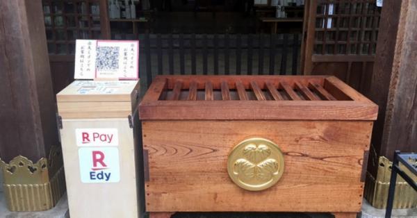 親切にもチャージ用のお金が木箱の中に入っていたので使わせてもらった ...