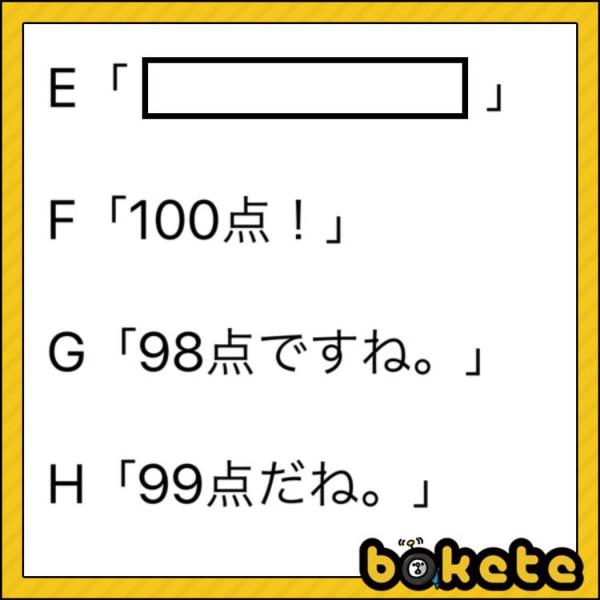 ABCD包囲網 - 2020年02月09日のその他のボケ[79213623] - ボケて(bokete)