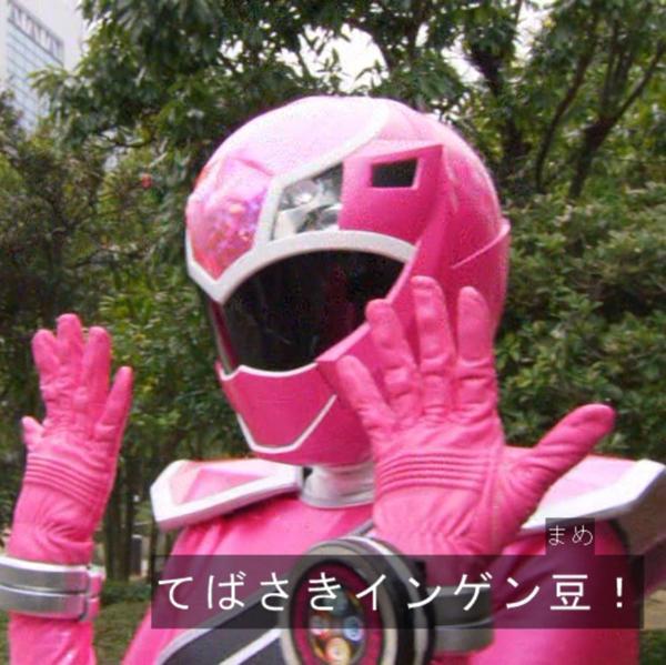 キラメイ ピンク