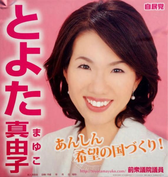 政界の篠田あゆみ(似てるわよ、ハゲども) - 唇へのボケ[68631366 ...