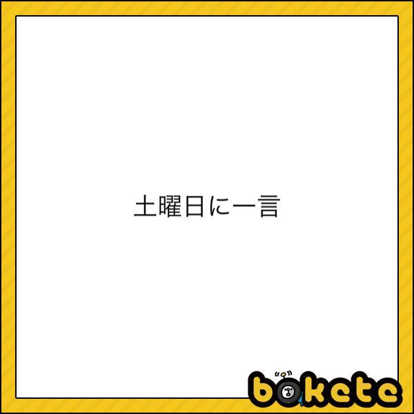 土曜日の面白ネタ・写真(画像)の人気まとめ【タグ】 - ボケて(bokete)