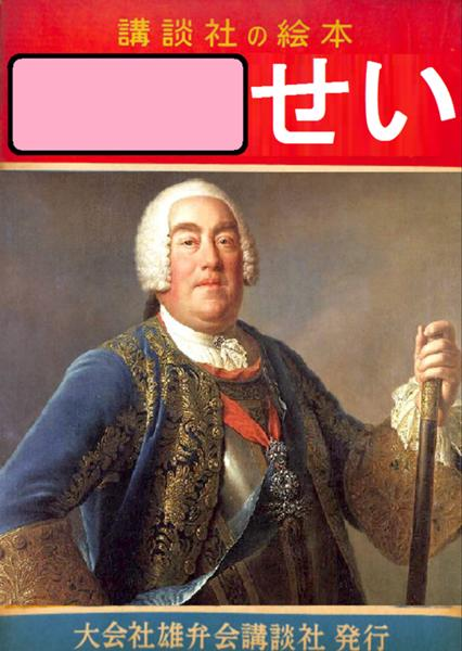 ポーランド王アウグスト3世サス ...