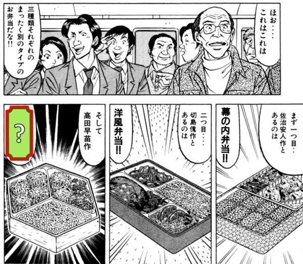 仮面ライダーのキャラ弁 高田早...