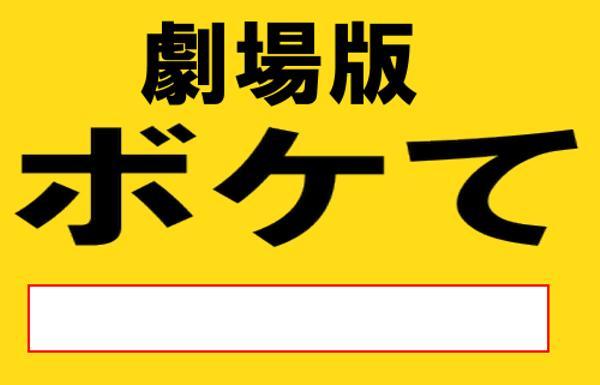平成32年2月30日公開決定! - サブタイトルは?へのボケ[69727980 ...