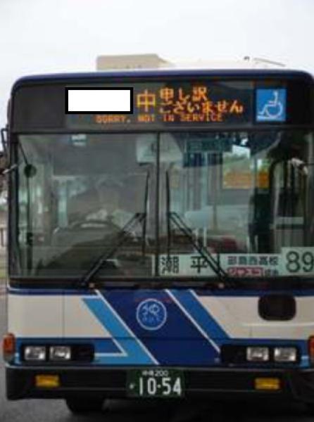 マジックミラー号の撮影 - バス...
