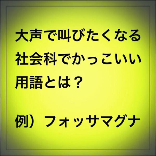 影の内閣 (シャドー・キャビネ...