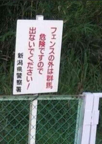 看板のウラは『フェンスの外は新潟 危険ですので 出ないでください』群馬県警