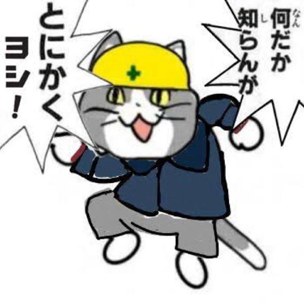 現場猫の面白ネタ・写真(画像)の人気まとめ【タグ】 , ボケて