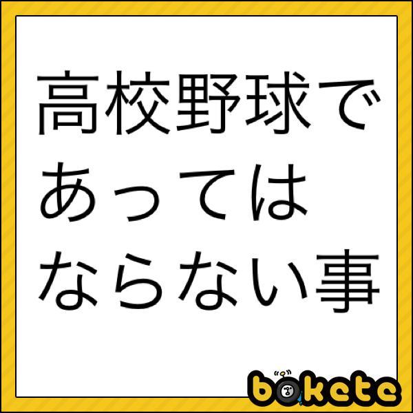 監督が内田氏でコーチが井上氏 -...