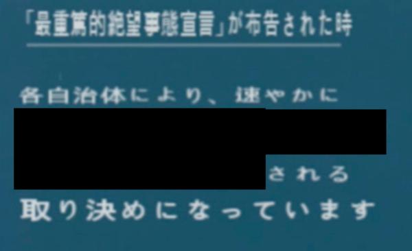 尊厳 局 日本 維持