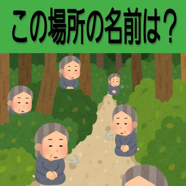 うばすてやまの面白ネタ・写真(画像)の人気まとめ【タグ】 - ボケて ...