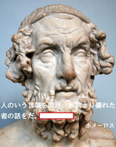 ホメーロス(紀元前8世紀~?) - 2016年08月11日夜ごろに伊賀守さんが ...