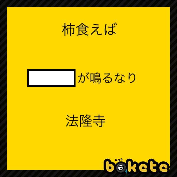 腹が下る音 - 形状へのボケ[46822569] - ボケて(bokete)